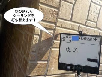 和泉市の外壁のひび割れたシーリングを打ち替えます