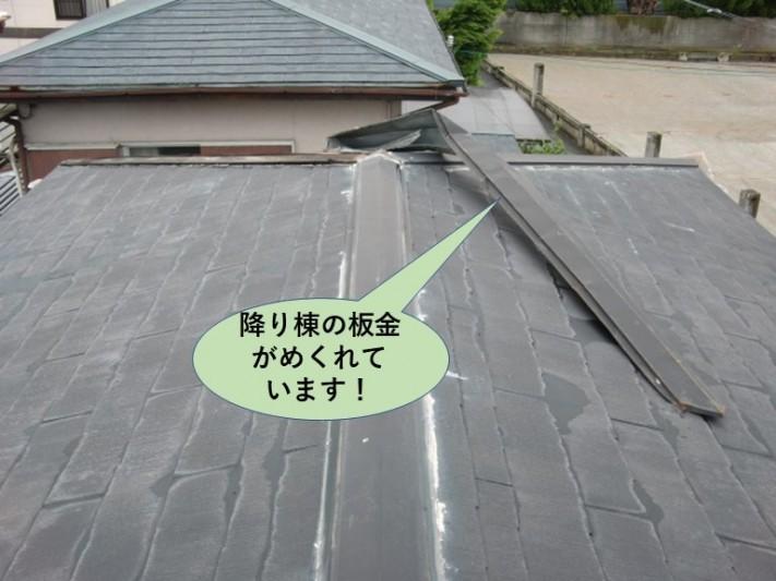 泉大津市の降り棟の板金がめくれています