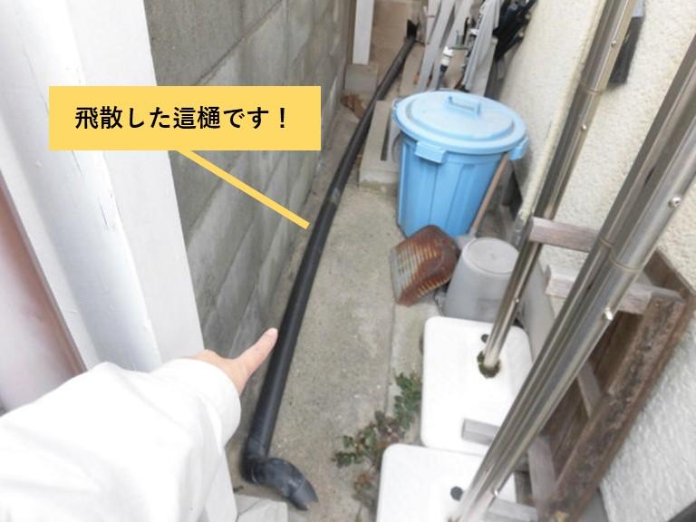岸和田市の飛散した這樋