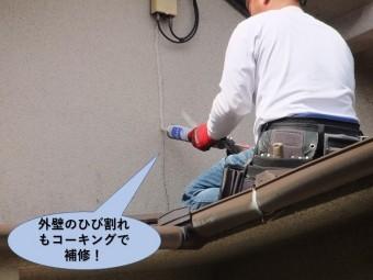 泉大津市の外壁のひび割れもコーキングで補修