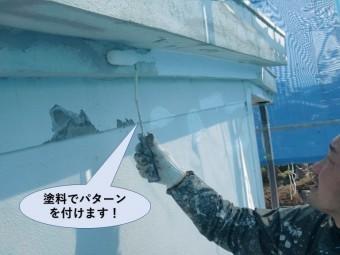 泉佐野市のクラック補修箇所を塗料でパターンを付けます