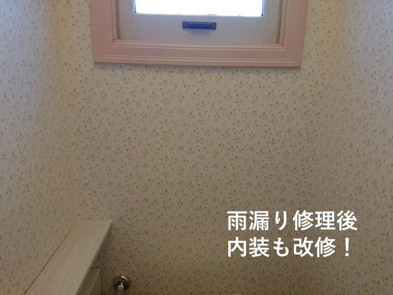 泉南市の雨漏り修理後内装も改修