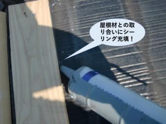 熊取町の板金と屋根材との取り合いにシーリング充填