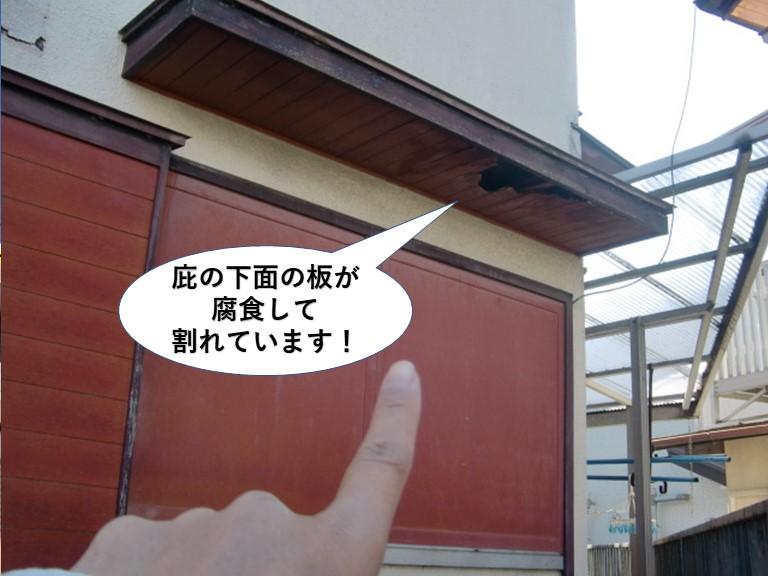 貝塚市の庇の下面の板が腐食して割れています