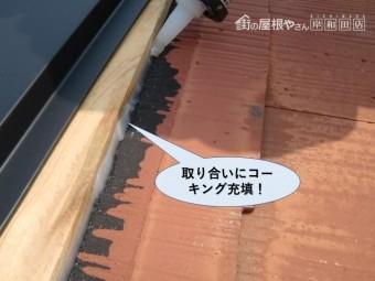 阪南市の貫板の取り合いにコーキング充填