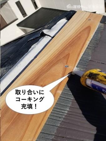 岸和田市の貫板の取り合いにコーキング充填