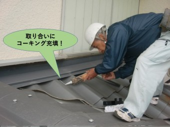 岸和田市の瓦の取り合いにコーキング充填