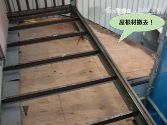 岸和田市のベランダの下の屋根材撤去