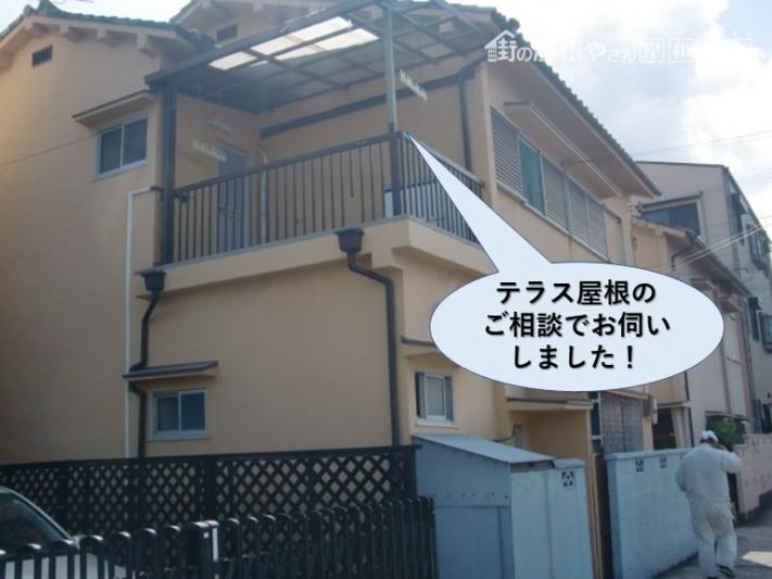 泉南市のテラス屋根のご相談でお伺いしました!