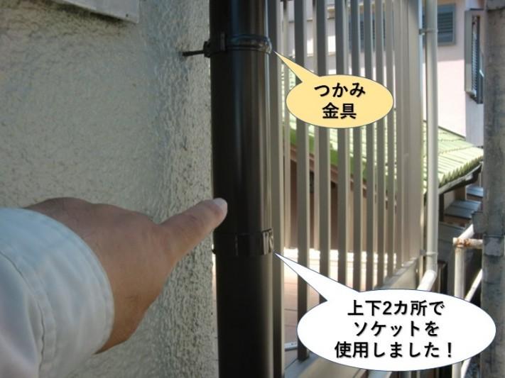 岸和田市の樋の上下2カ所でソケットを使用