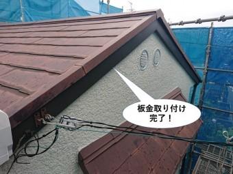 和泉市の破風に板金取り付け完了