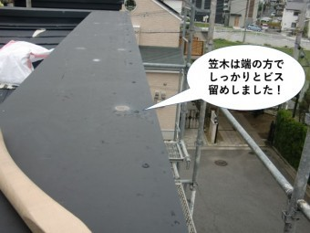 熊取町の屋根の笠木ビス留め