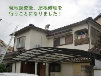 泉南市の屋根現地調査後屋根修理を行うことになりました