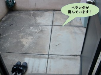熊取町のベランダが傷んでいます