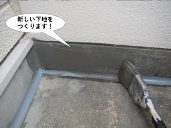 和泉市のベランダに新しい下地を作ります