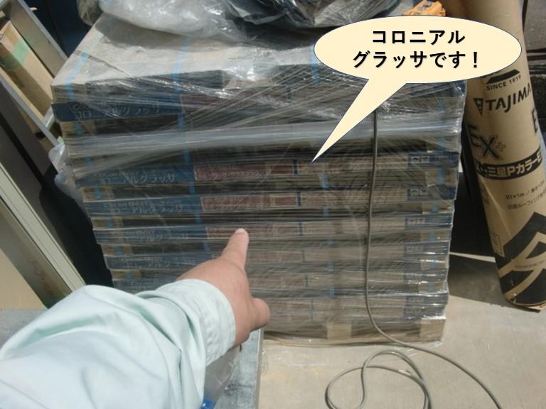 忠岡町で使用するコロニアルグラッサです!