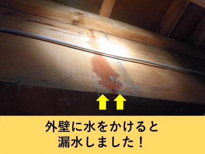 岸和田市の散水試験で漏水!