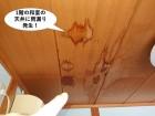 貝塚市の1階の和室の天井に雨漏り発生