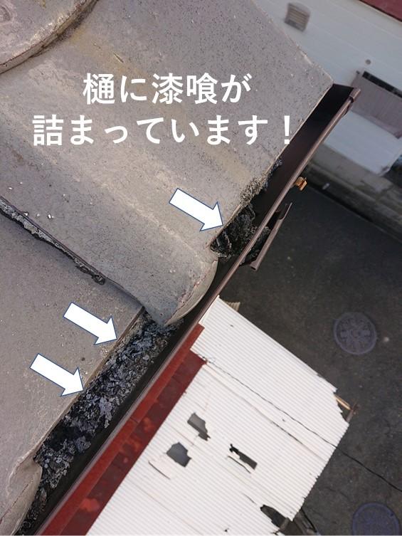 泉佐野市の樋に漆喰が詰まっています
