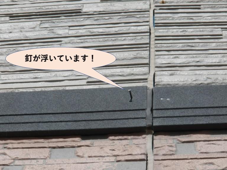 岸和田市の外壁の帯の釘が浮いています