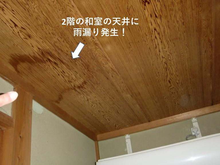 忠岡町の2階の和室の天井に雨漏り発生