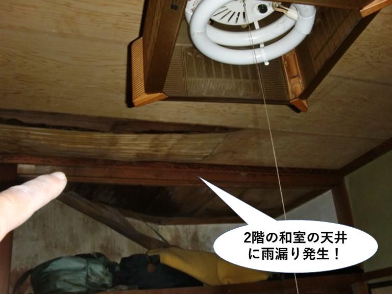 阪南市の2階の和室の天井に雨漏り発生