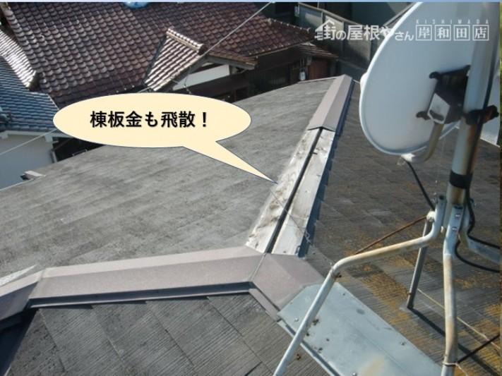 岸和田市の棟板金も飛散