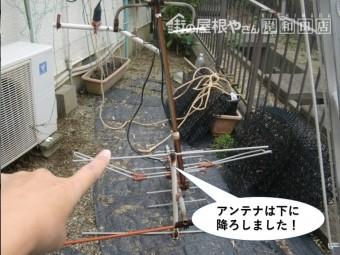 和泉市のアンテナは下に降ろしました