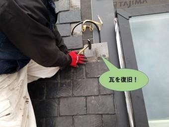 岸和田市の天窓まわりの瓦を復旧