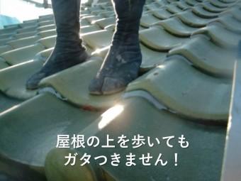 泉大津市の屋根の上を歩いてもガタつきません