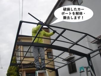 忠岡町の破損したカーポートを撤去します