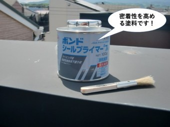 熊取町で使用する密着性を高める塗料です