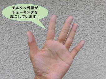 岸和田市のモルタル外壁がチョーキングを起こしています!