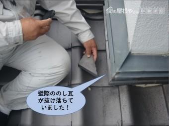 岸和田市の壁際ののし瓦が抜け落ちていました
