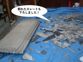 泉佐野市の割れたスレートも下ろしました