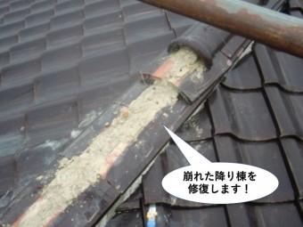 泉南市の崩れた降り棟を修復します