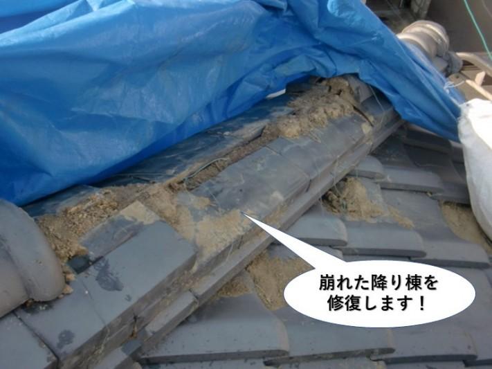 忠岡町の崩れた降り棟を修復します