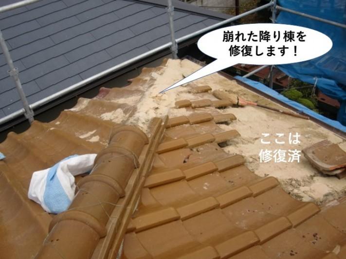 熊取町の崩れた降り棟を修復します