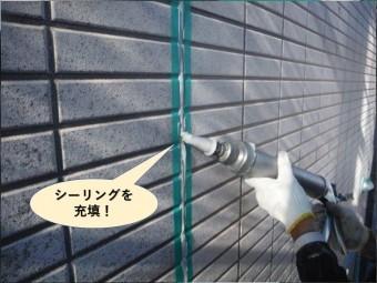 泉大津市の外壁の目地にシーリングを充填