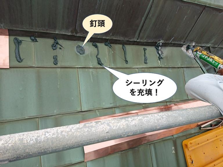 岸和田市の棟にシーリングを充填