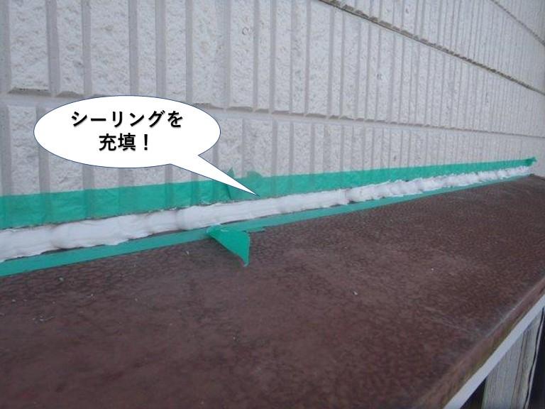 岸和田市の庇の上にシーリングを充填