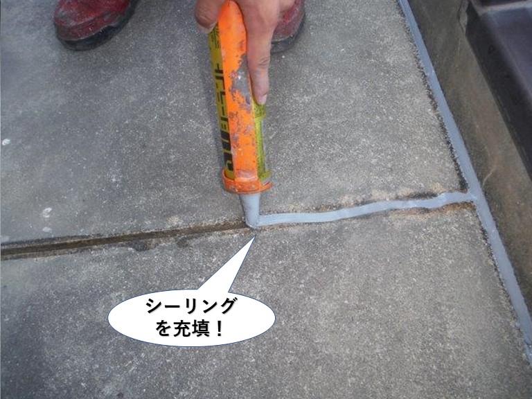 泉南市のベランダのひび割れにシーリングを充填