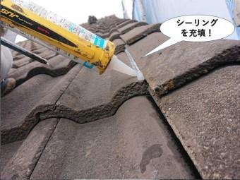 岸和田市でシーリングを充填