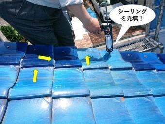 岸和田市の袖瓦にシーリングを充填