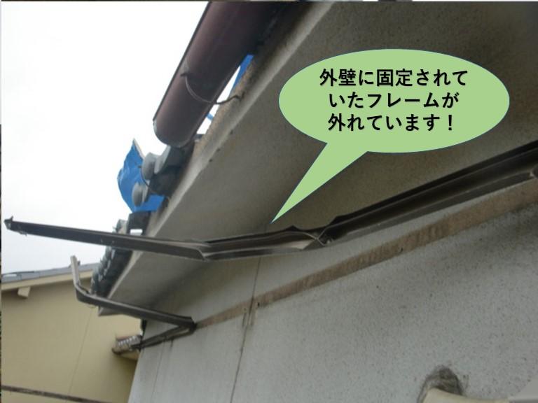 岸和田市の外壁に固定されていたテラスのフレームが外れています