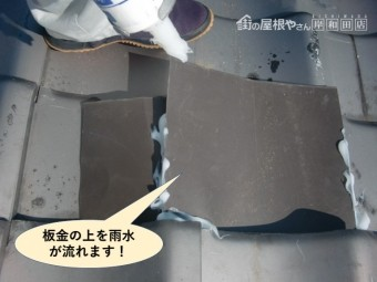 泉大津市の板金の上に雨水が流れます