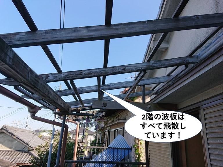 阪南市の2階の波板はすべて飛散しています