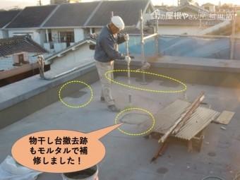 岸和田市の物干し台撤去跡もモルタルで補修