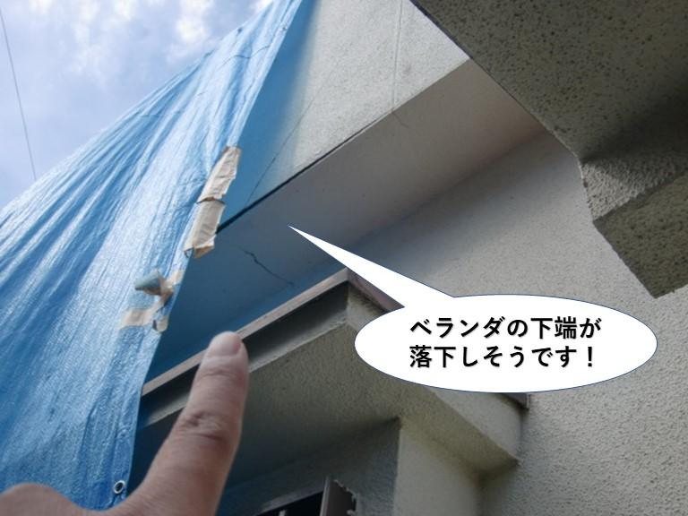 岸和田市のベランダの下端が落下しそうです