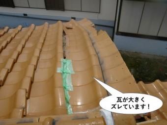 泉南市の屋根の瓦が大きくズレています